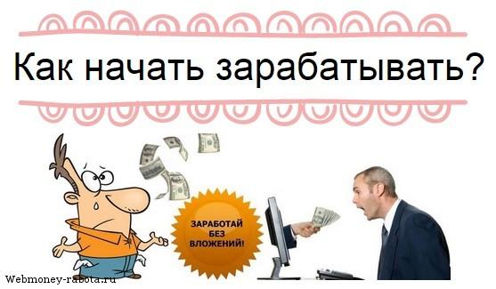 Заработать деньги прямо сейчас интернете