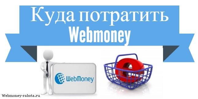 куда потратить вебмани