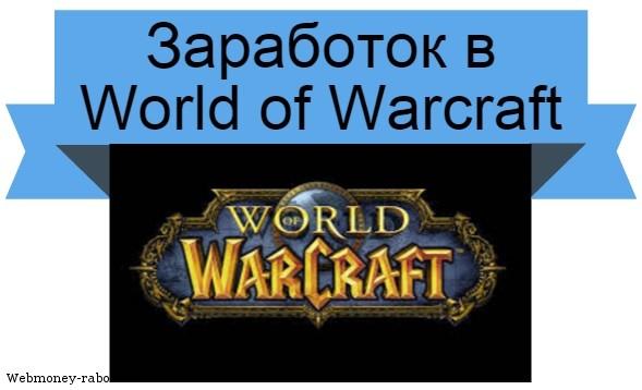Заработок в World of Warcraft