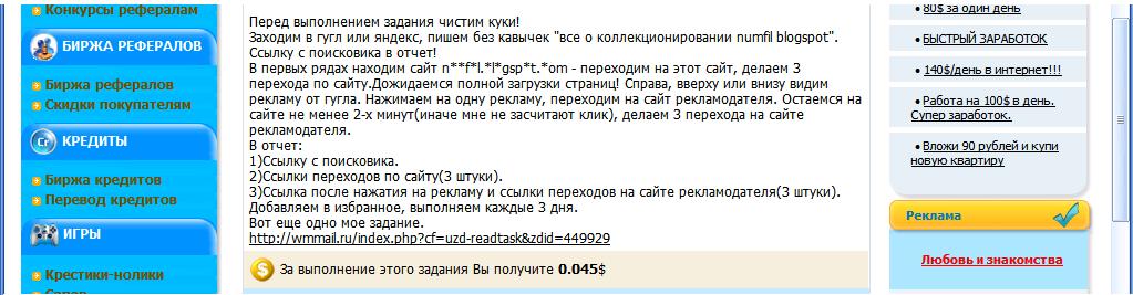 Как быстро выполнять задания на WMmail