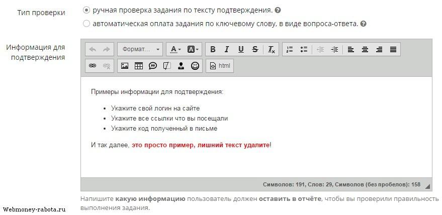 Заработок на Socpublic, обзор почтовика