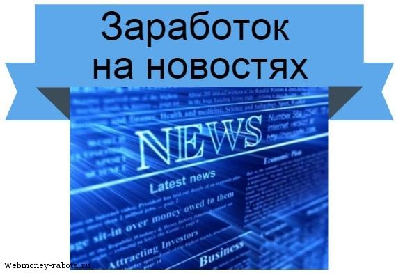 заработок на новостях