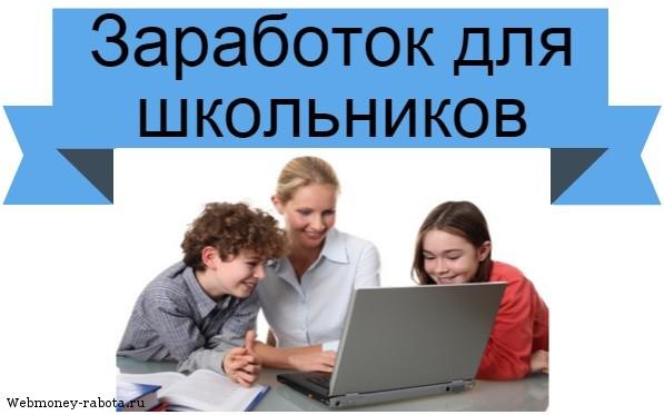 Заработок для школьников