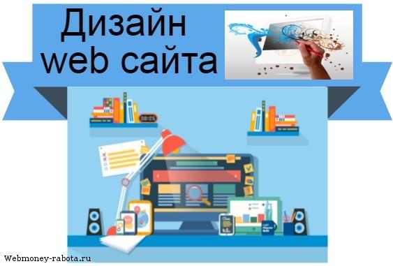 Дизайн web сайта