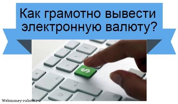 вывести электронные деньги