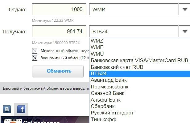 Вывод Webmoney на карту сбербанка, ВТБ24, Альфа-Клик