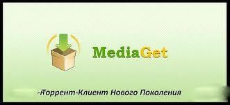 распространять программу Media Get