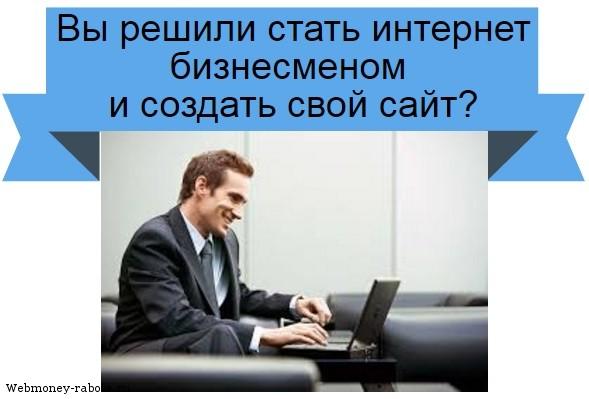 интернет бизнесмен