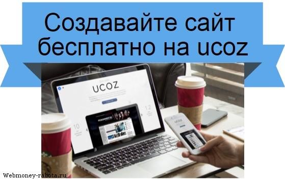 Бесплатный хостинг сайтов с конструктором, создать сайт на