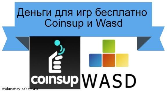 Coinsup и Wasd