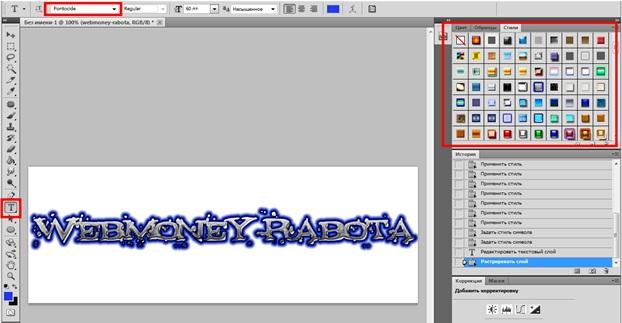 Создание фирменного логотипа для сайта