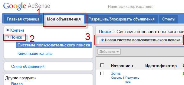 Как установить HTML форму поиска