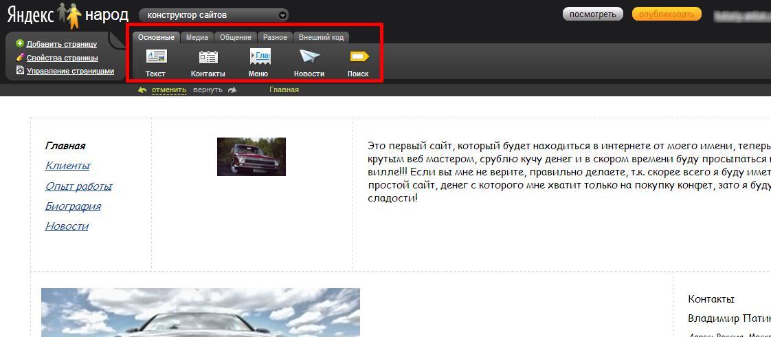 Сайт на яндекс народ