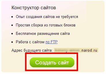 Как создать сайт на Яндексе