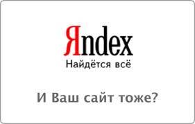 Доход Яндекса увеличился