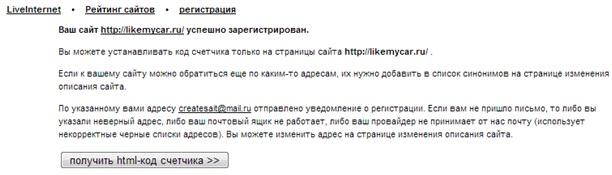 Как устанавливать счетчик LiveInternet