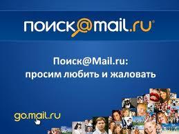 Оптимизация сайта под Mail