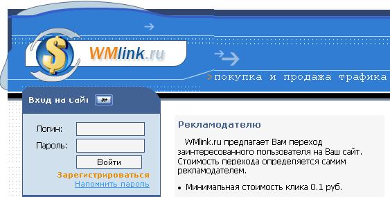 Партнерка Wmlink