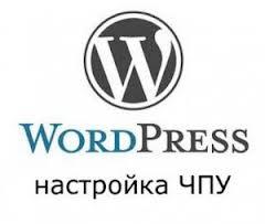 Как настроить ЧПУ на WordPress