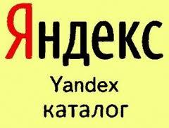 Преимущества использования Яндекс.Каталога