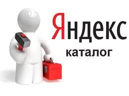 использование Яндекс.Каталога