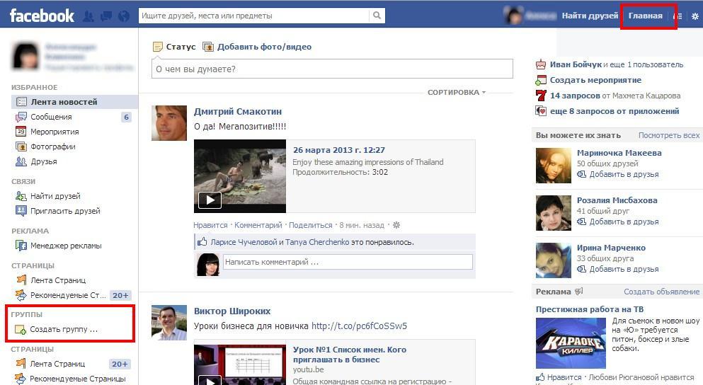 Как создать конкурс на facebook
