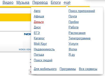 Яндес.Деньги