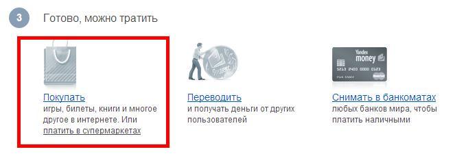 Яндес.Деньги создание, пополнение, оплата