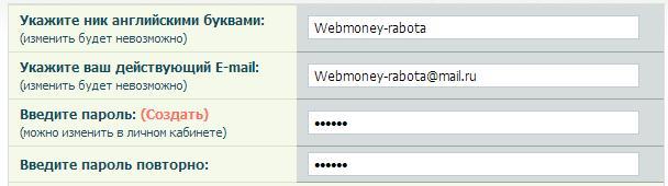 регистрация на почтовике