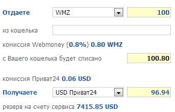 Как вывести Webmoney