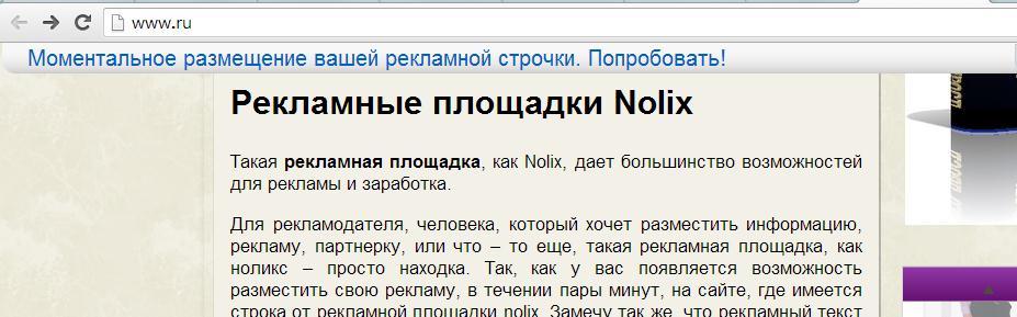 Nolix