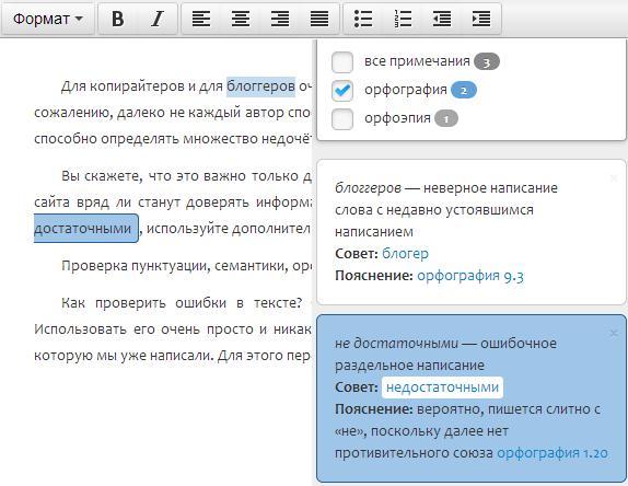 Как проверить ошибки в тексте?