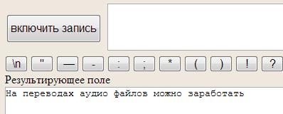 Заработок на переводе