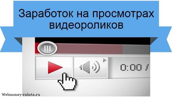 Заработок на просмотрах видеороликов
