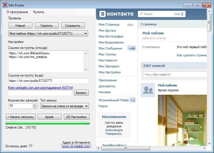Скачать раскрутки группы вконтакте программа онлайн