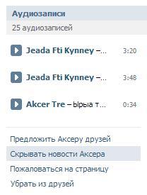 Как скрыть не нужные новости Вконтакте?