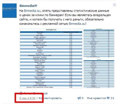 Как закрепить пост в группе Вконтакте?