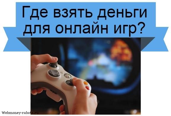 Где взять деньги для онлайн игр