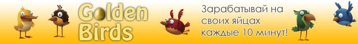 Заработок на Goldenbirds