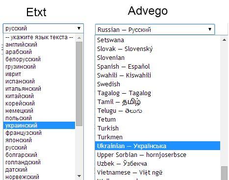 etxt и advego