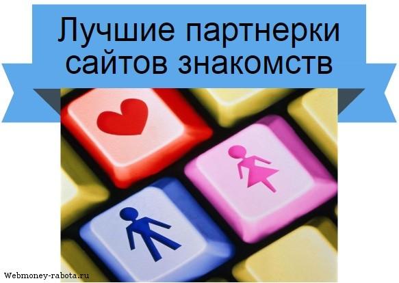 лучшие сайты знакомств мнение