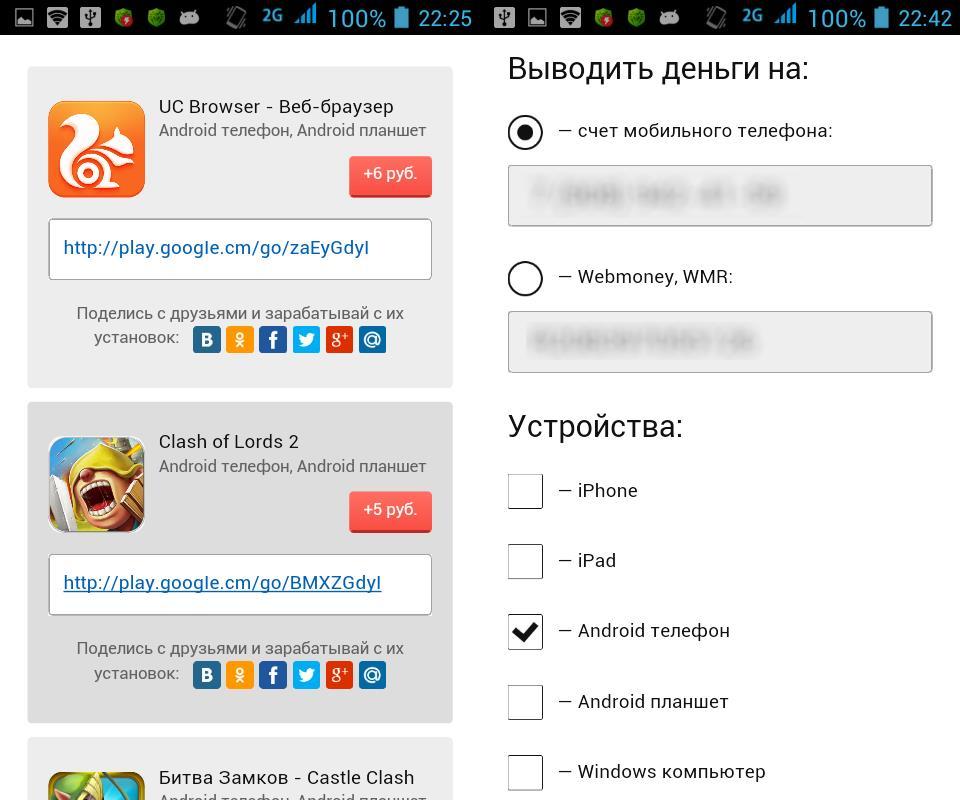Заработок на Android и IOS приложения