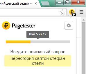 Простые задания от Pagetester