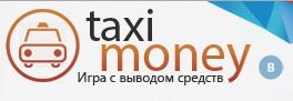 Заработок на виртуальном таксопарке
