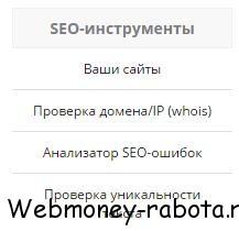 Инструменты для оптимизатора на Seorch.pro