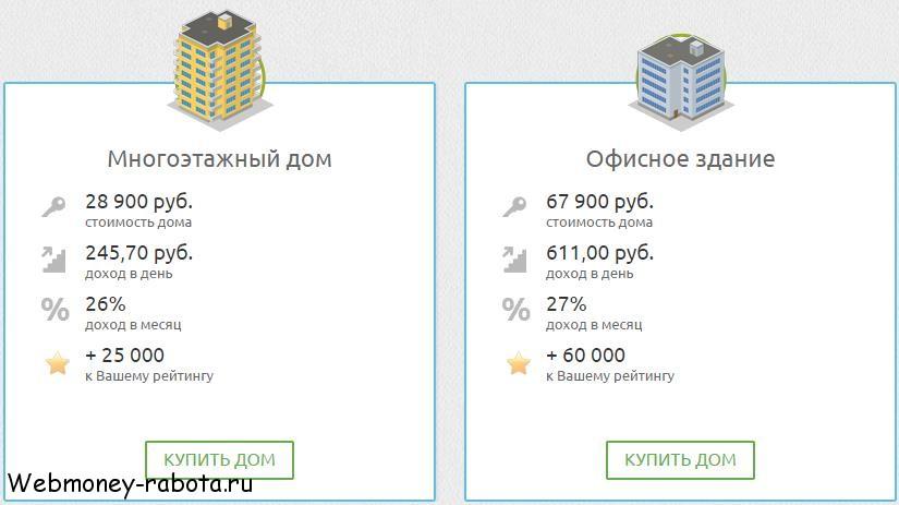 Stodomov - купи дом и получай реальные деньги