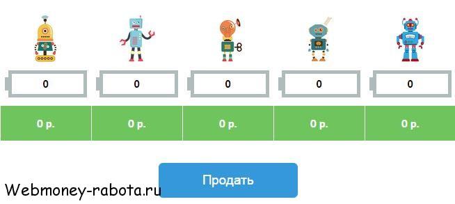 Robotcash - Заработок с вложениями