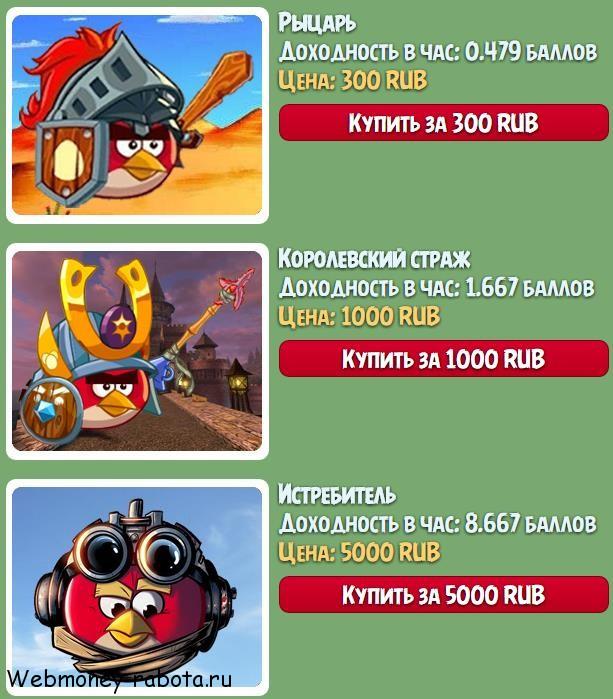 World Birds - игра для заработка (игра закрыта)