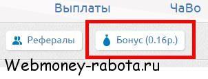 бонус Stodomov