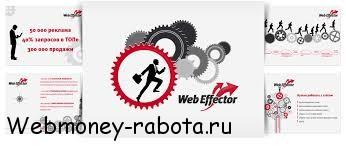 Почему лучше продвигать сайт с Webeffector?